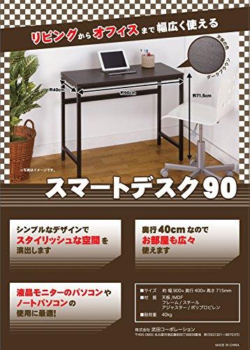武田コーポレーション 【机・デスク・パソコン】 スマートデスク 90 DK-90DBR