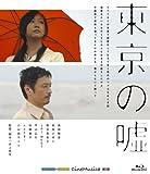 東京の嘘[Blu-ray/ブルーレイ]