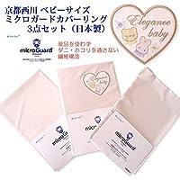 京都西川 ベビーサイズ ミクロガード カバーリング3点セット(日本製)