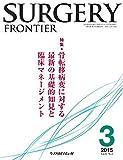 Surgery Frontier 2015年3月号(Vol.22 No.1) [雑誌]