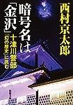暗号名は「金沢」: 十津川警部「幻の歴史」に挑む (新潮文庫)