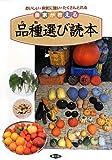 農家が教える品種(たね)選び読本―おいしい・病気に強い・たくさんとれる