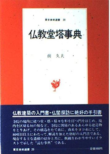 仏教堂塔事典 (東京美術選書 20)