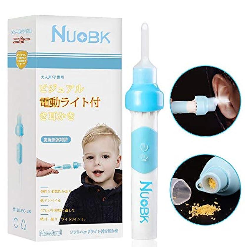 塩辛い安いですセンブランスNuobk 電動耳かき 垢吸引 イヤークリーナー 耳掃除 耳すっきりクリーナー 耳垢除去キット 大人?子供用 日本語の説明書