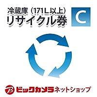 【ビックカメラ専用】冷蔵庫・フリーザー(171リットル以上)リサイクル券 C ※本体購入時冷蔵庫リサイクルを希望される場合
