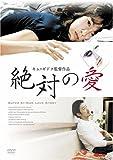 絶対の愛 [DVD]