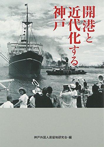 開港と近代化する神戸