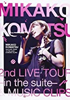 MIKAKO KOMATSU 2nd LIVE TOUR -in the suite-&MUSIC CLIPS [DVD]