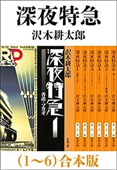 [沢木 耕太郎]の深夜特急(1~6) 合本版