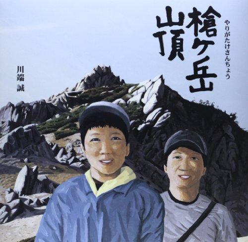 槍ヶ岳山頂の詳細を見る