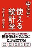 図解 使える統計学 (中経出版)