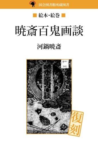 暁斎百鬼画談 (NDL所蔵古書POD)
