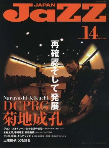 JAZZ JAPAN Vol.14 [雑誌] / ヤマハミュージックメディア (刊)