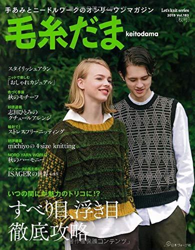 毛糸だま 2019年秋号 vol.183 (Let's Knit series)