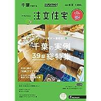 SUUMO注文住宅 千葉で建てる 2018年春夏号
