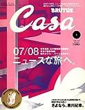 Casa BRUTUS (カーサ・ブルータス) 2008年 01月号 [雑誌]