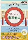 Dr.清水のおいしい栄養療法/ケアネットDVD