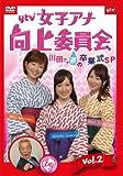 ytv女子アナ向上委員会DVD vol.2 〜川田アナ涙の卒業式SP〜