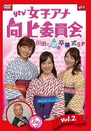 ytv女子アナ向上委員会DVD vol.2 ~川田アナ涙の卒業式SP~