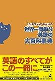 「世界一簡単な英語の大百科事典」