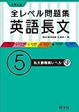 【CD付】大学入試 全レベル問題集 英語長文 5私大最難関レベル (大学入試全レベ)