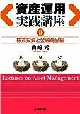 資産運用実践講座?株式投資と金融商品編