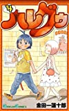 ハレグゥ 4巻 (デジタル版ガンガンコミックス)