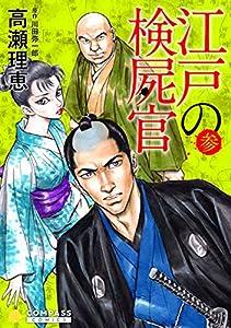 江戸の検屍官 3巻 表紙画像