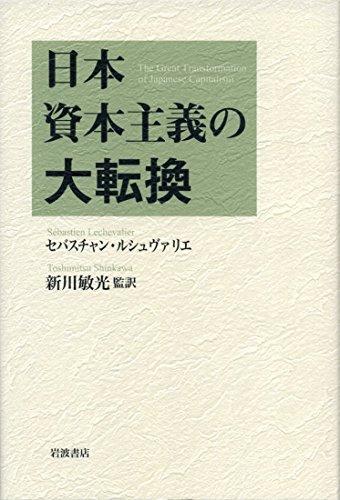 日本資本主義の大転換の詳細を見る