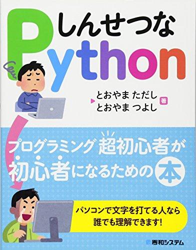 しんせつなPython プログラミング超初心者が初心者になるための本の詳細を見る