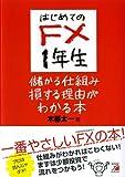はじめてのFX 1年生 儲かる仕組み損する理由がわかる本 (Asuka business & language book)