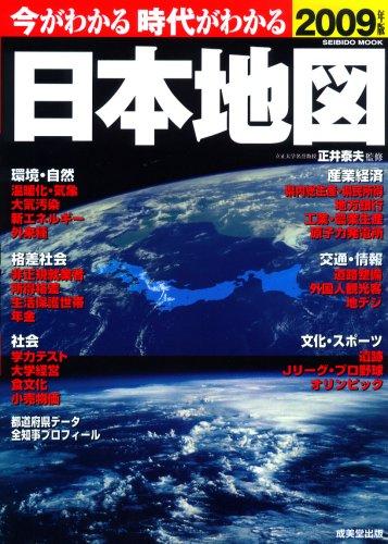 今がわかる時代がわかる日本地図 2009年版 (SEIBIDO MOOK)の詳細を見る
