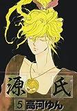 源氏 (5) (ウィングス・コミックス)