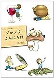 グルメよこんにちは / 小川 彌生 のシリーズ情報を見る