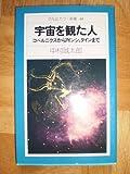 宇宙を観た人―コペルニクスからアインシュタインまで (1977年) (平凡社カラー新書)