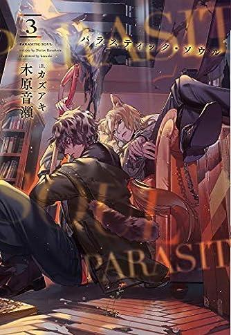 パラスティック・ソウル ライトノベル 1-3巻セット