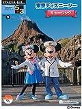 STAGEA・EL ディズニー 5~3級 Vol.9 東京ディズニーシー ミュージック