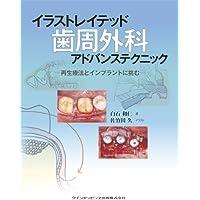 イラストレイテッド 歯周外科アドバンステクニック