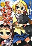 どらごん・はんたぁ 2 あらしと迷子とふしぎ姫 (集英社スーパーダッシュ文庫)