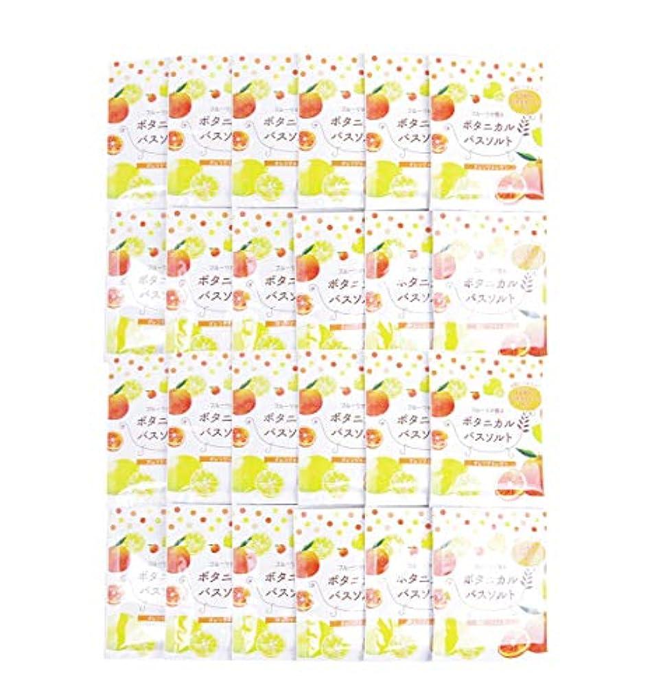 またはおなじみの緊張松田医薬品 フルーツが香るボタニカルバスソルト オレンジ&レモン 30g 24個セット