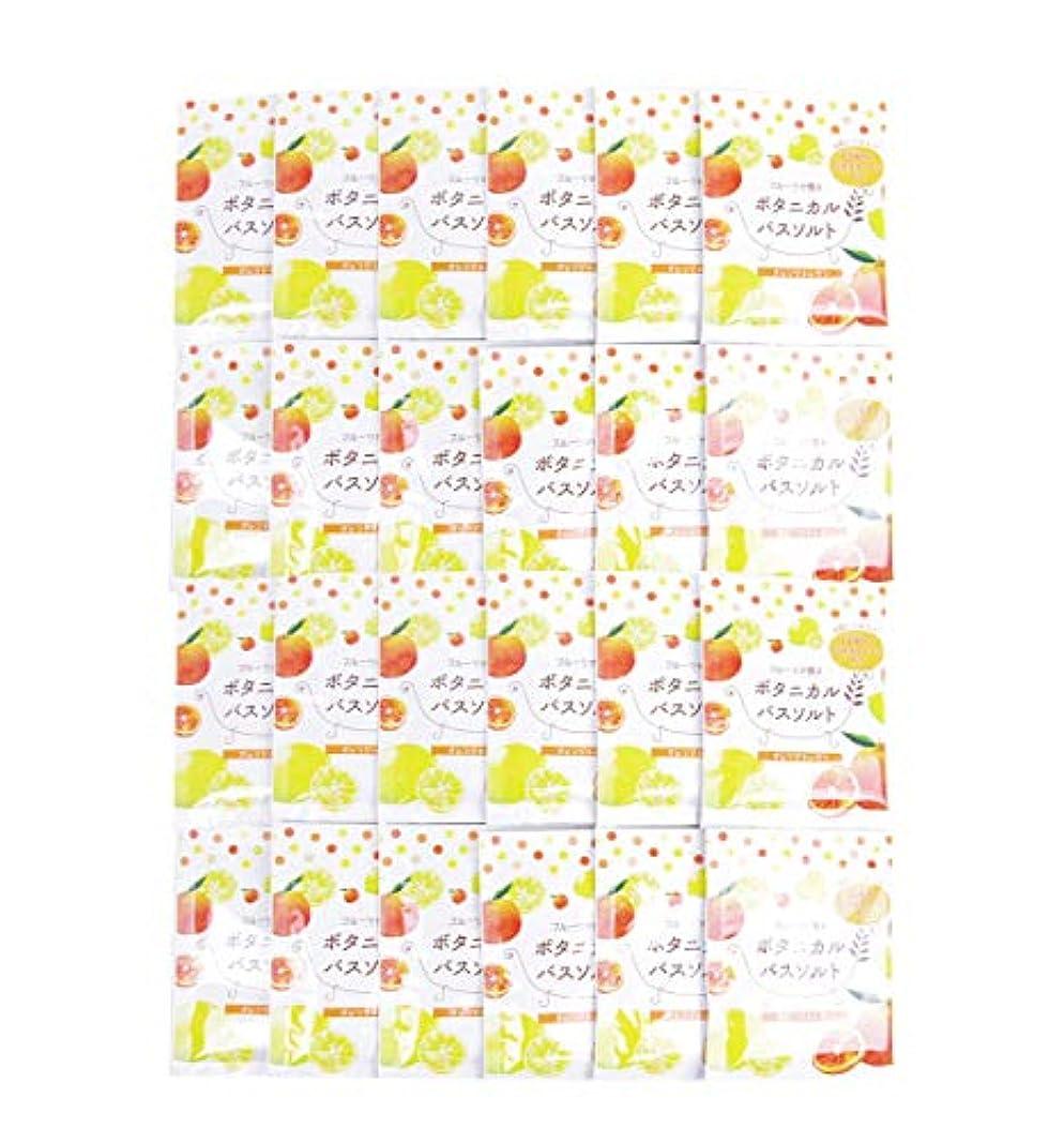 動機宝レッドデート松田医薬品 フルーツが香るボタニカルバスソルト オレンジ&レモン 30g 24個セット