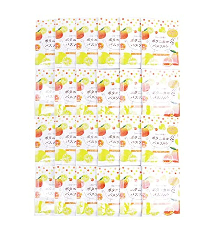 西部機械防腐剤松田医薬品 フルーツが香るボタニカルバスソルト オレンジ&レモン 30g 24個セット
