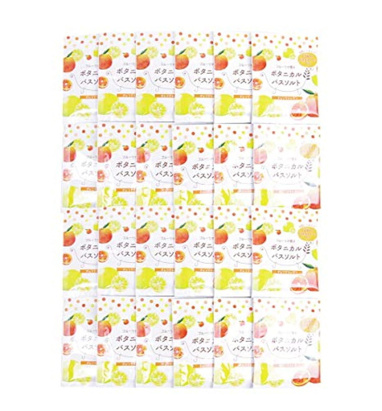 責のスコア登場松田医薬品 フルーツが香るボタニカルバスソルト オレンジ&レモン 30g 24個セット