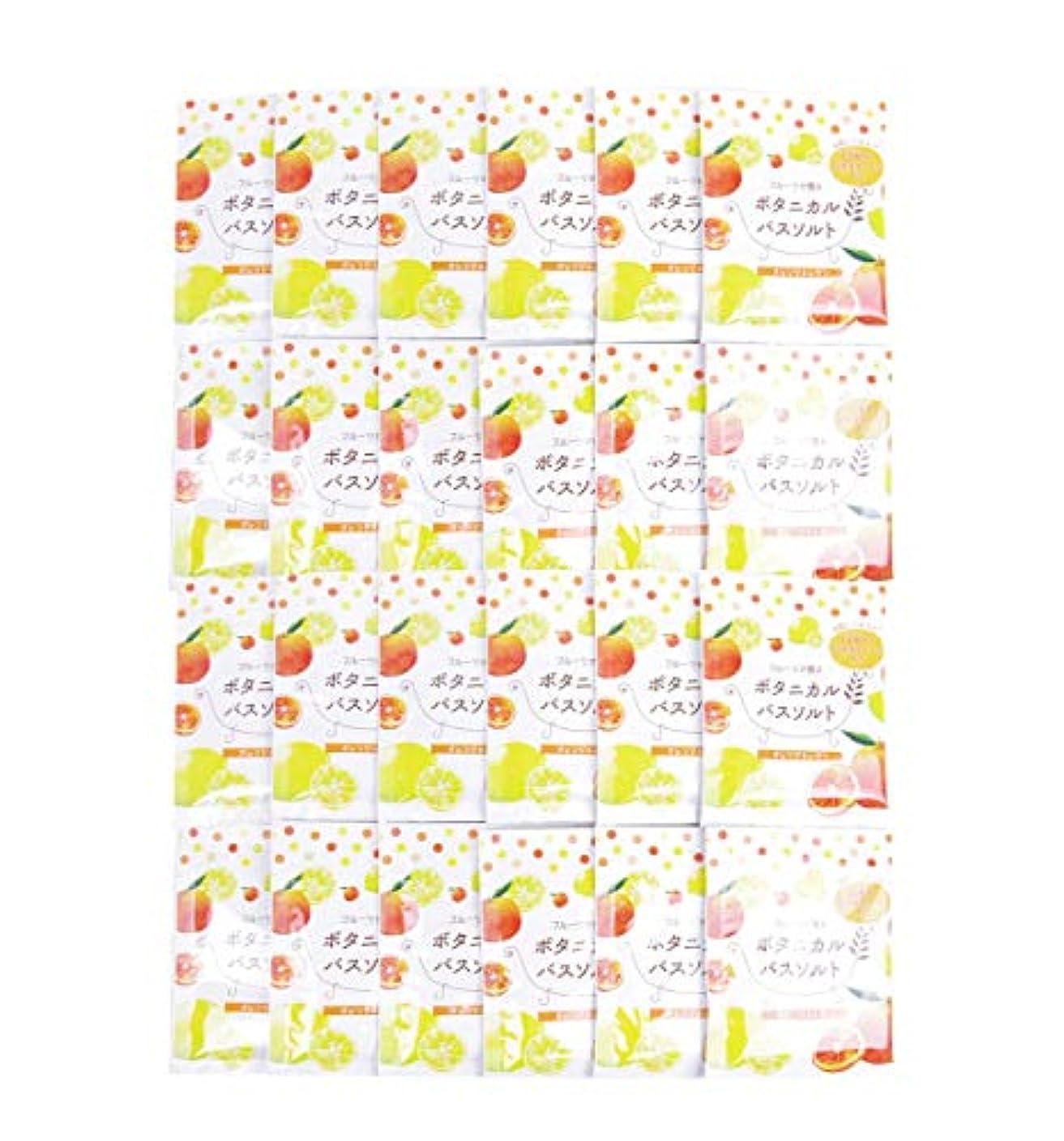 松田医薬品 フルーツが香るボタニカルバスソルト オレンジ&レモン 30g 24個セット