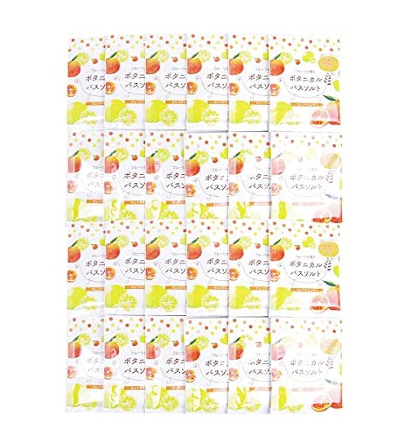 味付け商業の前兆松田医薬品 フルーツが香るボタニカルバスソルト オレンジ&レモン 30g 24個セット