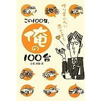 この100年、俺の100台―作り手の心に恋をする (CG BOOKS)