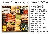 北海道 北のシェフ 和洋中 おせち料理 2019 匠 8寸三段重 57品 盛り付け済み 冷凍おせち 約4人前 お届け日12月30日