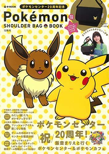 Pokemon SHOULDER BAG BOOK (e-MOOK)