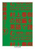 村上春樹の短編を英語で読む 1979~2011 下 (ちくま学芸文庫)