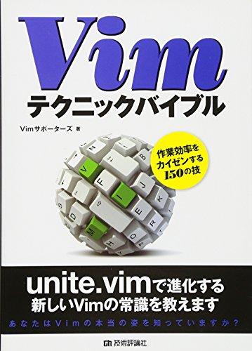 Vimテクニックバイブル ~作業効率をカイゼンする150の技の詳細を見る